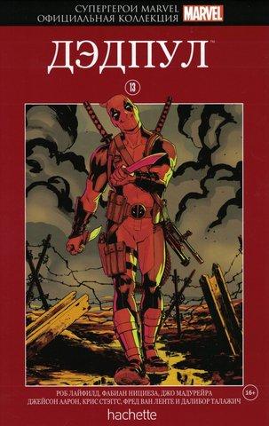 Супергерои Marvel. Официальная коллекция №13. Дэдпул (Б/У)