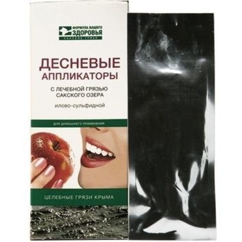 Аппликации с грязью Сакского озера Десневые (Аг)