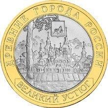 10 рублей Великий Устюг 2007 г. СПМД