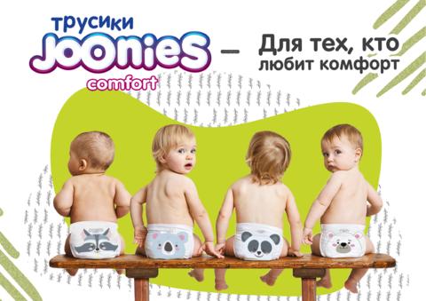 Трусики JOONIES Comfort, 6-11 кг (M)