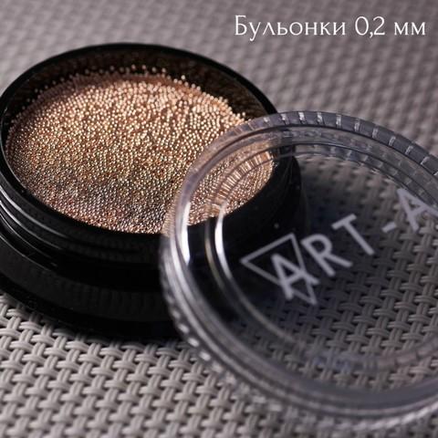 Бульонки метал. роз. золото 0,2 мм Art-A