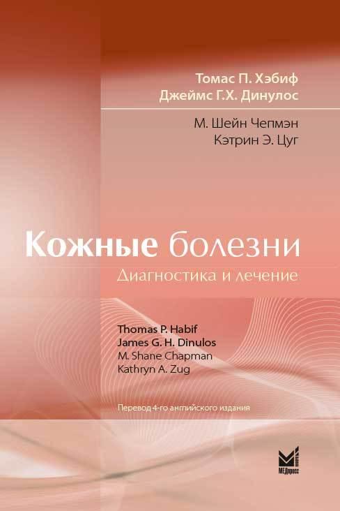 Дерматозы Кожные болезни: диагностика и лечение kozhnye_bolezni.jpg