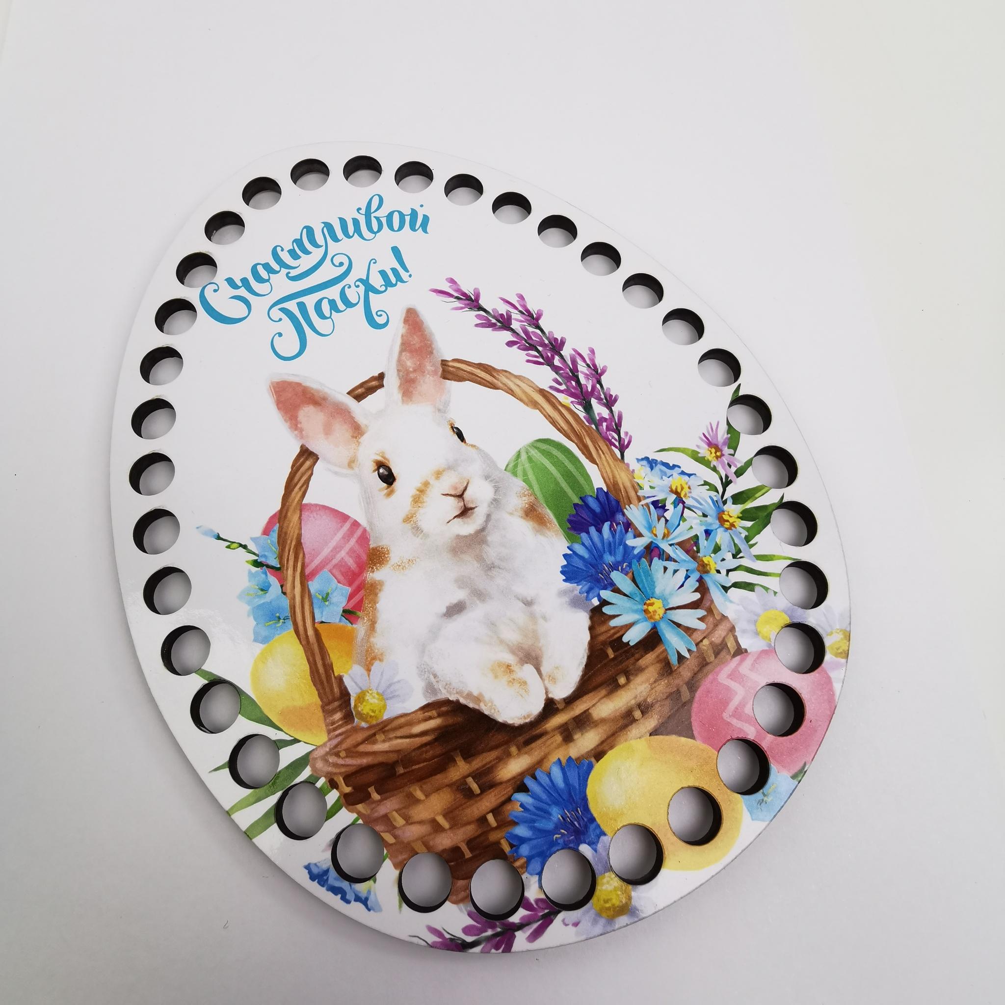 Заготовки с рисунками Пасхальное донышко с кроликом IMG_20200320_210250.jpg