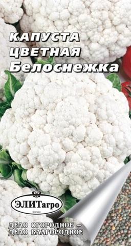 Семена Капуста цветная Белоснежка