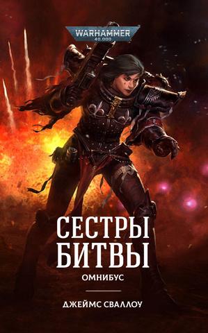Warhammer 40000. Сестры битвы