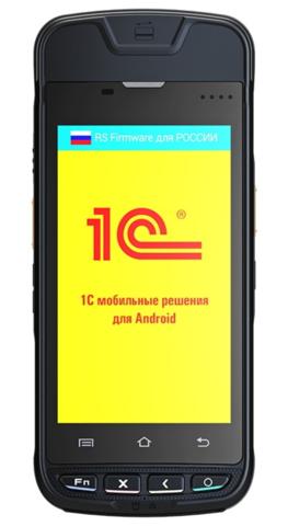 1С: Мобильная торговля