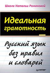 Идеальная грамотность