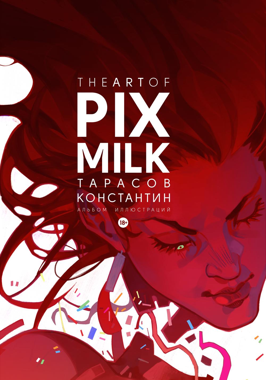 The Art of pixmilk. Альбом иллюстраций (2016)