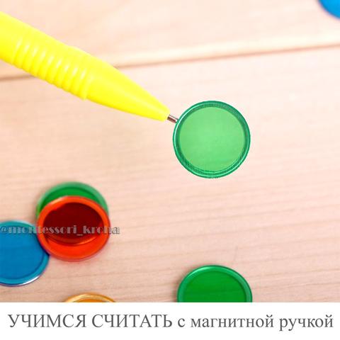 УЧИМСЯ СЧИТАТЬ с магнитной ручкой