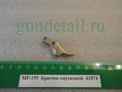 Крючок спусковой МР155