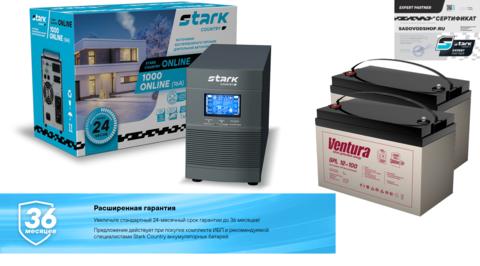 Комплект STARK 1000 ONLINE+GPL 12-100