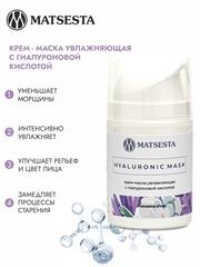 Ночная крем-маска HYALURONIC MASK с гиалуроновой кислотой несмываемая, 50мл