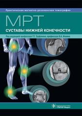 МРТ. Суставы нижней конечности. Руководство для врачей