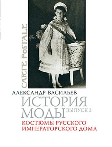 История моды: Костюмы русского Императорского дома