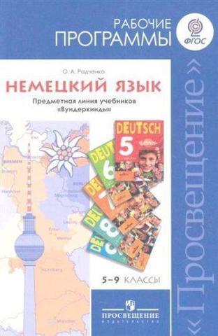 Немецкий язык. Рабочие программы. Предметная линия учебников Вундеркинды 5-9 классы.
