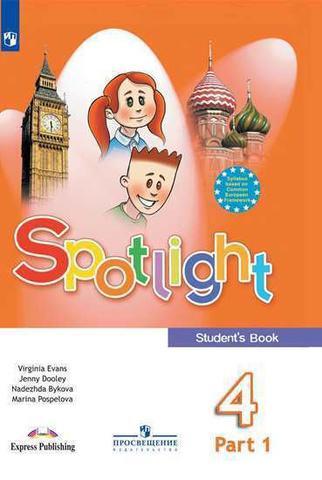 Spotlight 4кл. Student's book. Английский в фокусе. Н.И. Быкова, Д. Дули, М.Д. Поспелова. Учебник в двух частях. Обе части в комплекте 2020 год