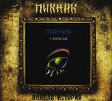 Пикник / Стекло (CD)