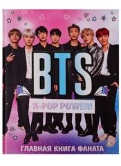 BTS. Kpop power! Главная книга фаната