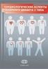 Кардиологические аспекты сахарного диабета 2 типа  //И.В. Сергиенко, С.А. Бойцов, М.В. Шестакова, А.А. Аншелес, Ю,Ш. Халимов, В.В. Салухов, В.В. Тыренко, П.В. Агафонов