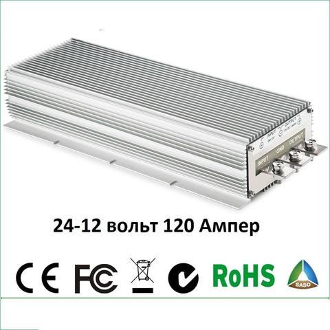 Преобразователь напряжения 24-30/12V 120A для автомобиля с 24 на 12 вольт
