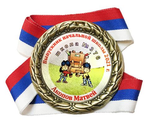 Медаль выпускник начальной школы индивидуальная с именем (дети + рюкзак)