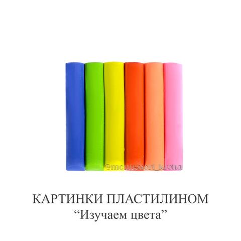 КАРТИНКИ ПЛАСТИЛИНОМ «Изучаем цвета»