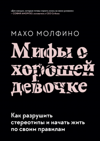 Мифы о хорошей девочке | Махо Молфино