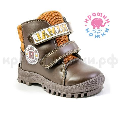 Ботинки, темно-коричневые, Римал