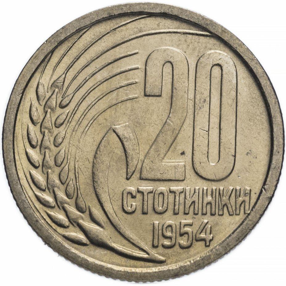 20 стотинок. Болгария. 1954 г. AU-UNC