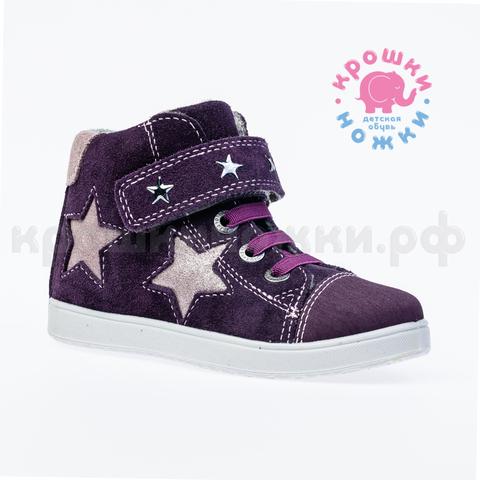 Ботинки, фиолетовые звезды,