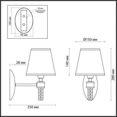 Настенный светильник 4429/1W серии MONTANA