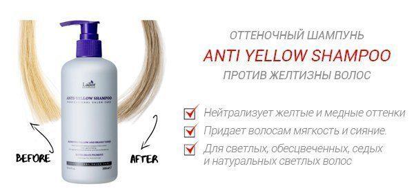 Оттеночный шампунь против желтизны волос, 300 мл, La'dor