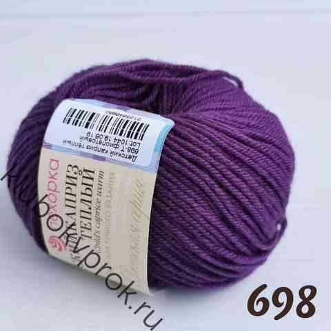 Пехорка детский каприз теплый 698, Темный фиолетовый