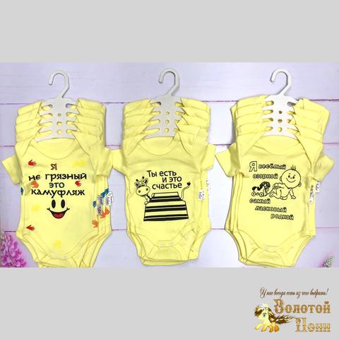 Боди хлопок детское (62-86) 210423-КП80120