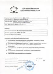 Узбекский чугунный казан 22л круглое дно + Шумовка!