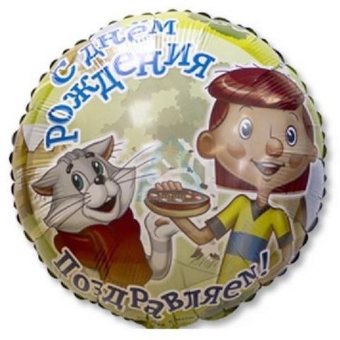 Фольгированный шар круг на день рождения