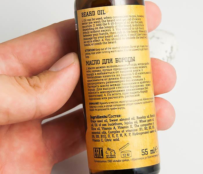 RAZ266 Ухаживающее масло для бороды «Bradato» (55 мл) фото 04