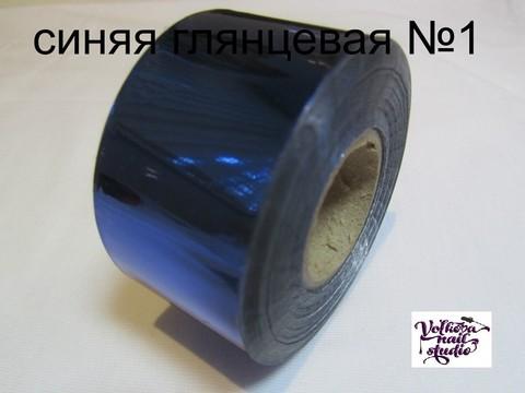 Фольга переводная глянцевая - синий