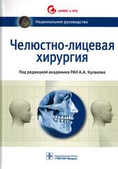 Челюстно-лицевая хирургия. Национальное руководство