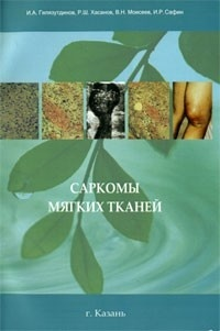 Опухоли Саркомы мягких тканей Саркомы_мягких_тканей.jpg