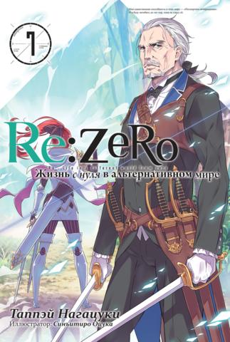 Re:Zero. Жизнь с нуля в альтернативном мире. Том 7