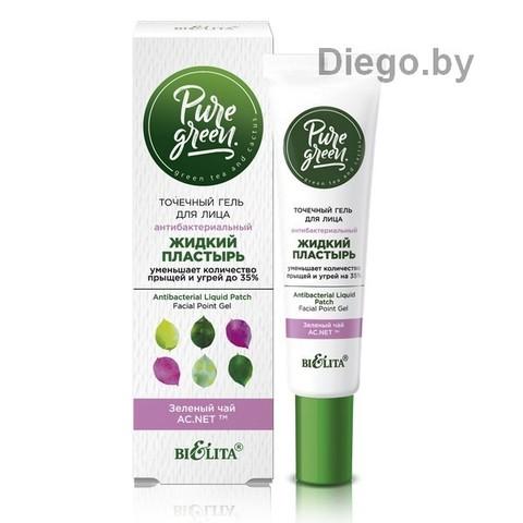 Точечный гель для лица «Антибактериальный жидкий пластырь» , 20 мл ( Pure Green )