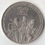 1987 P1290 СССР 3 рубля 70 лет Октябрьской революции UNC