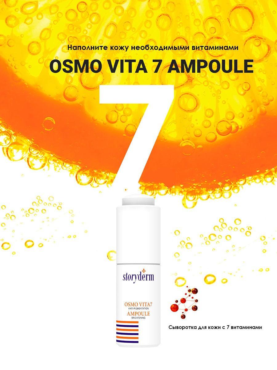 Storyderm Сыворотка с 7 витаминами Osmo Vita 7 Ampoule, 30 мл