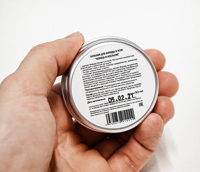 CARE181-1 Бальзам для бороды EFFETTO «ORANGE & CONNAMON» (50 мл) фото 05