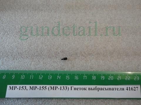 Гнеток выбрасывателя МР153, МР155, МР-133, МР156