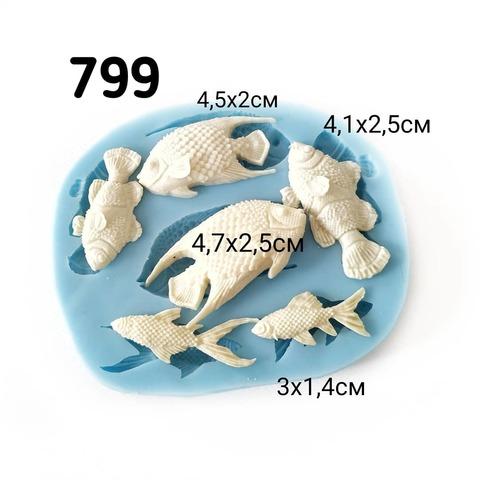 0799 Молд силиконовый. Рыбы.