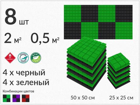 акустический поролон ECHOTON KVADRA  green/black  8   pcs