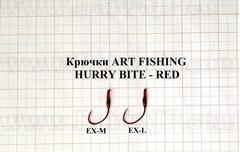 Крючок одинарный ART FISHING HURRY BITE EX