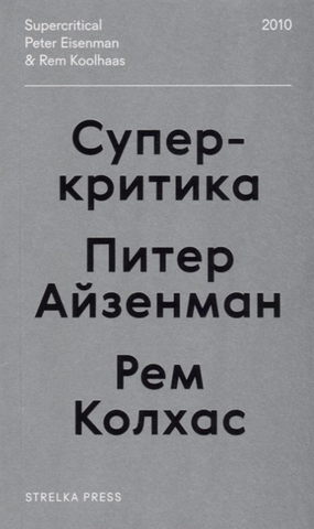 Суперкритика | Питер Айзенман, Рем Колхас